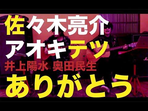 ありがとう - 井上陽水奥田民生 covered by 佐々木亮介&アオキテツ