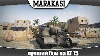 World of Tanks лучший бой на AT 15