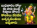 బుధవారం రోజు ఈ పాట వింటే కష్టాలు తొలగి కోరికలు నేరవేరి ఐశ్వర్యవంతులు అవుతారు | Jai Jai Ganesha | 509