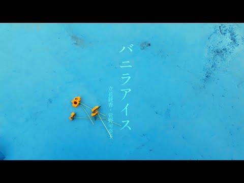 【MV】vanilla Ice - Ayaka Tachibana