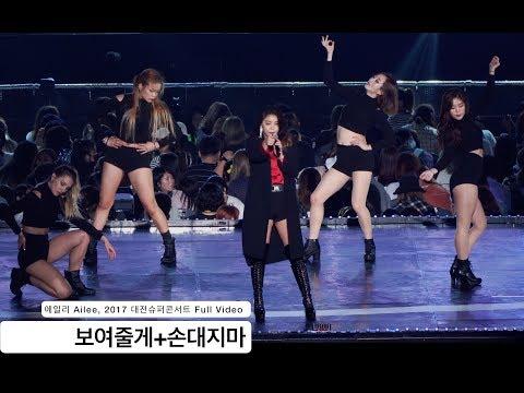 에일리 Ailee[4K 직캠]보여줄게+손대지마,대전슈퍼콘서트 풀캠@170924 락뮤직
