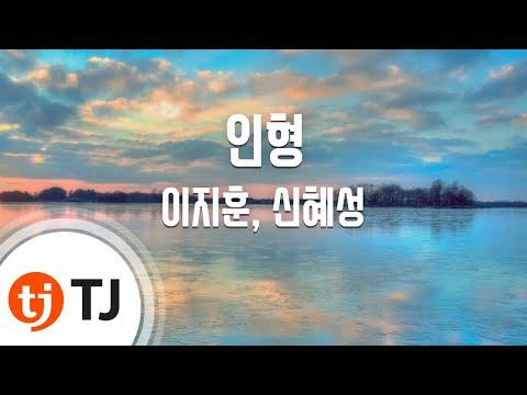 [TJ노래방] 인형 - 이지훈 신혜성 (Doll - Lee Jee hoon,Shin Hye sung) / TJ Karaoke