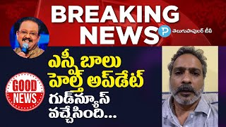 Latest health updates of SP Balasubrahmanyam by his son SP..