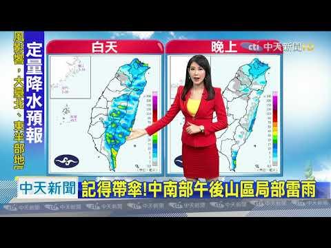 20200924中天新聞 【氣象】雨區行車慢慢開!花東午晚局部大雨