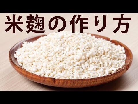 米麹の作り方-自宅で簡単レシピ-/How to make rice koji | Homemade Rice Koji Recipe