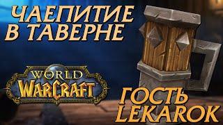 Чаепитие в Таверне | Гость: LEKAROK ( Александр ) | World Of Warcraft