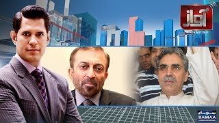 Farooq Sattar And Amir Khan Exclusive | Awaz | SAMAA TV | 15 Feb 2018
