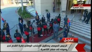 الرئيس السيسى يستقبل المنتخب الوطنى لكرة القدم لدى وصولة مطار ...