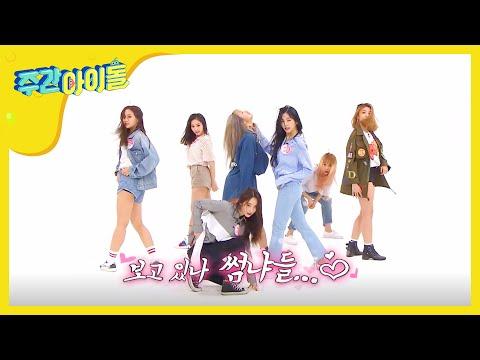 [Weekly Idol EP.356] DREAM CATCHER's 2x faster ver. K-POP dance