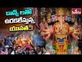 డాన్స్ లతో ఉరకలేస్తున్న యువత | Live Updates from Khairatabad Ganesh Idol | hmtv