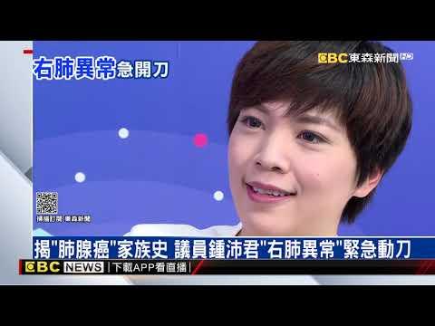 肺腺癌帶走媽媽阿姨 議員鍾沛君「右肺異常」緊急動刀 @東森新聞 CH51