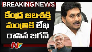 CM Jagan writes letter to Center over Rayalaseema Lift Irr..