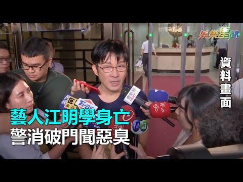 藝人江明學身亡 警消破門聞惡臭|三立新聞網SETN.com