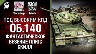 Объект 140 - Фантастическое везение + скилл! - Под высоким КПД №60