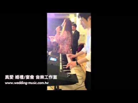 [真愛 婚禮/宴會 音樂工作室] 歌手 朱永怡 ( 快歌)