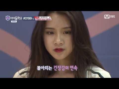 Idol School [아이돌학교] EP.3 - Natty(나띠 ) Cut