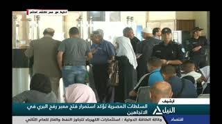 السلطات المصرية تؤكد استمرار فتح معبر رفح البري في الاتجاهين ...