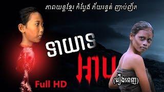 រឿងទាយាទអាប (រឿងពេញ) ! The Witch (Full Movie)   រឿងខ្មែរ២០១៨   Khmer movie 2018