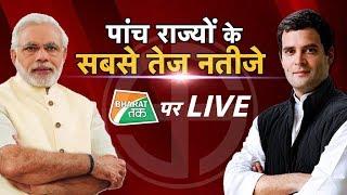 Election Results 2018 LIVE: सबसे तेज नतीजे, सबसे सटीक विश्लेषण   Bharat Tak