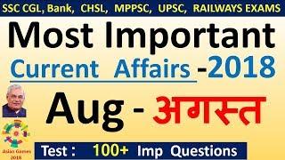 Current affairs : August 2018 | Important current affairs 2018 |  latest current affairs Quiz