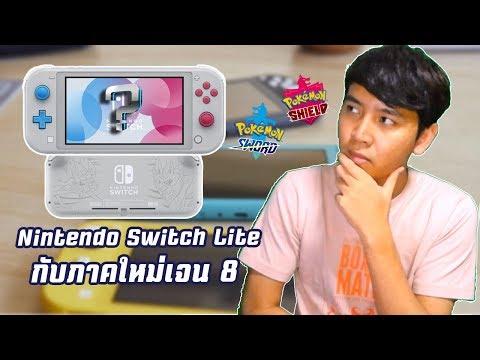"""พูดถึง """"ถ้า"""" ซื้อ Nintendo Switch Lite คู่กับ Pokemon Sword & Shield"""