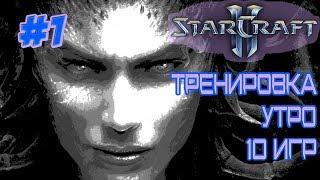 СТРИМ STARCRAFT 2 ТРЕНИРОВКА ПОБЕДИМ ХОТЬ РАЗ?