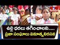 Visakha Public Protest against Onions Price Hike | hmtv Telugu News