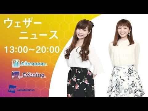 【LIVE】 最新地震・気象情報 ウェザーニュースLiVE (2018年6月21日 13:00-20:00)