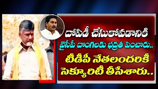 Chandrababu Strong Counter To YS Jagan Over Reduced Securi..