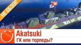 Akatsuki ГК или торпеды? - не обзор - ⚓