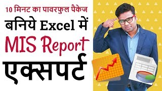 MIS Report in Excel for Beginners - बनिये Excel MIS Report Expert - How to Make MIS Reports
