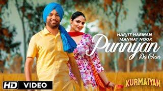 Punnyan Da Chan – Harjit Harman – Kurmaiyan