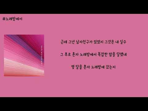 장범준 - 노래방에서 가사