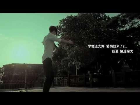 胡夏HuXia {傻瓜探戈} Official Teaser