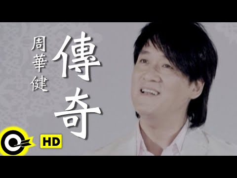 周華健 Wakin Chau【傳奇】Official Music Video