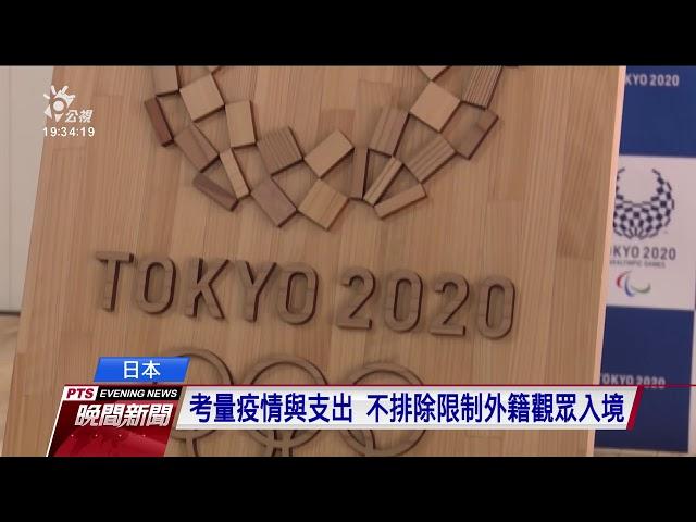 開放外國遊客入境看東奧? 日:5方會談決定
