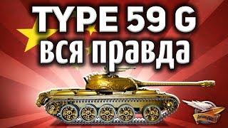 Type 59 Gold - Вся правда о золотом танке - Гайд