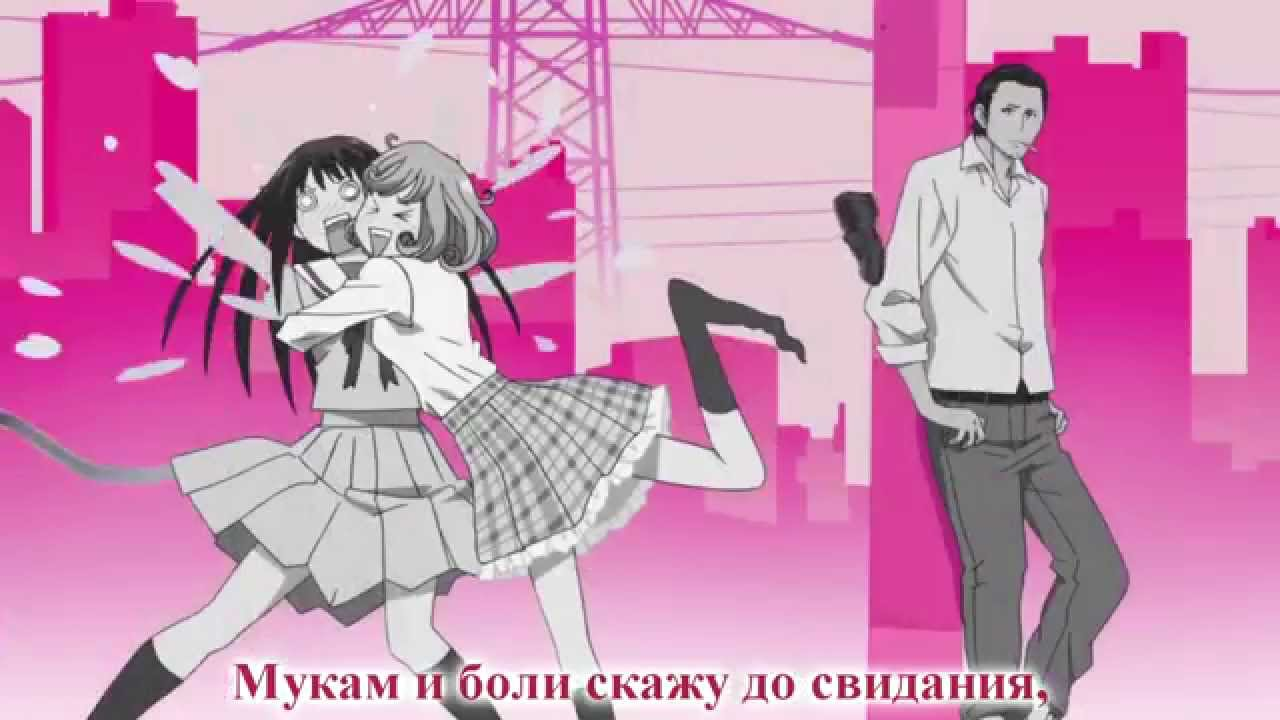 Noragami op 2 / бездомный бог опенинг 2 jackie-o russian full.