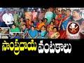 Traditional Telugu Foods - Guntur Food - Food Wala