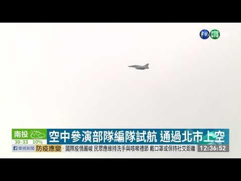 戰機通過北市 慶籌會:別以為中國軍演| 華視新聞 20200924