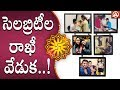 Raksha Bandhan Celebrations By Tollywood Celebrities
