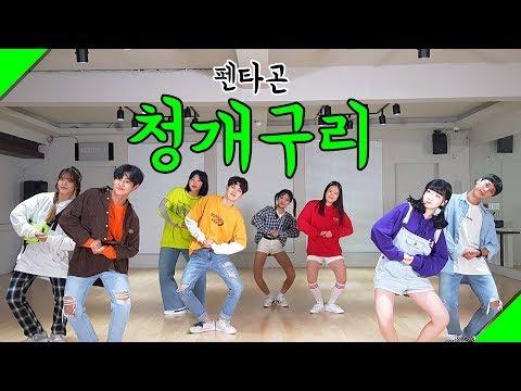 PENTAGON(펜타곤) _ Naughty boy(청개구리) DANCE COVER ::REAL MOTION