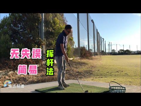 只用三个星期,就打高尔夫球的分数从100多,减到85杆