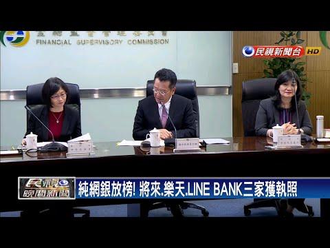 純網銀放榜! 將來.樂天.LINE BANK三家獲執照-民視新聞