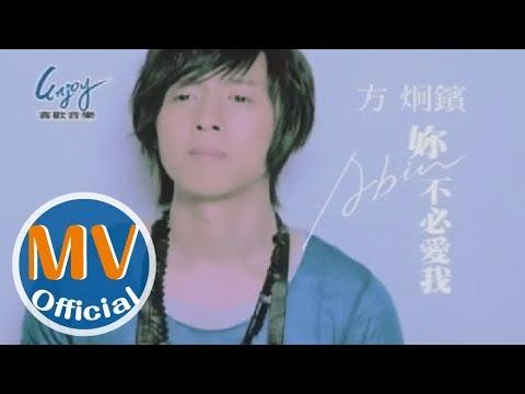 方炯鑌Abin第四波創作主打【妳不必愛我】官方完整版MV