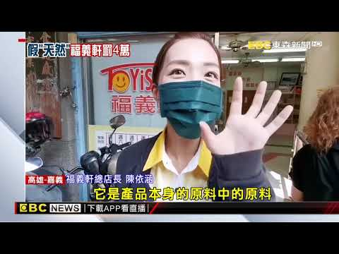 福義軒結盟里仁胚芽餅 標榜天然含乳化劑挨罰下架 @東森新聞 CH51