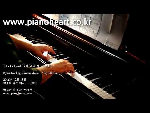 [라라랜드]La La Land Ost - City Of Stars piano cover, pianoheart