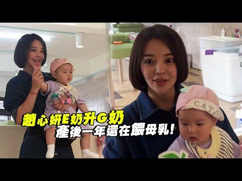 趙心妍E奶升G奶 產後一年還在餵母乳!