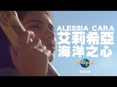 艾莉希亞 Alessia Cara - 海洋之心 How Far I'll Go【海洋奇緣】主題曲(中文上字MV)