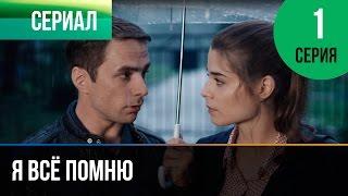 ▶️ Я всё помню 1 серия - Мелодрама   Фильмы и сериалы - Русские мелодрамы